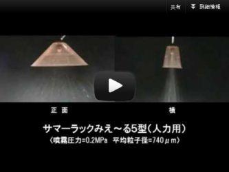 SUMMER-RACK MIERU ♯‐5 (Herbicide Nozzle)