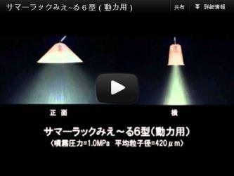 SUMMER-RACK MIERU ♯‐6 (Herbicide Nozzle)