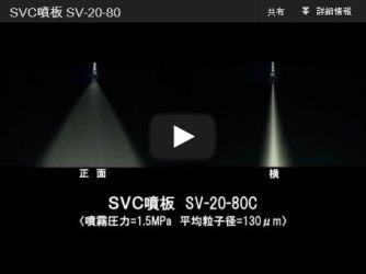 SVC噴板