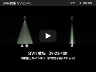 SVK噴板