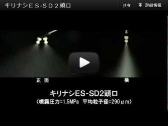 キリナシES-SD2頭口(野菜用)