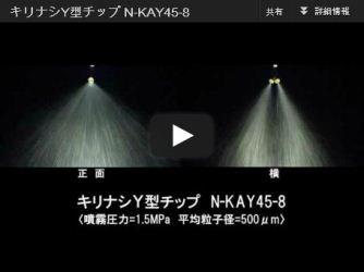 キリナシY型チップ N-KAY45