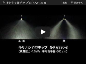 キリナシY型チップ N-KAY90
