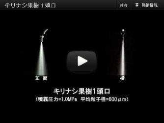 キリナシ果樹1頭口S型、強力キリナシプラ2頭口・3頭口
