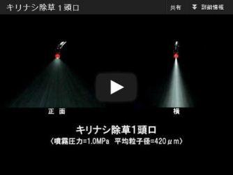 キリナシ除草1頭口S型(動力用)