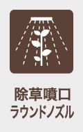 除草噴口/ラウンドノズル