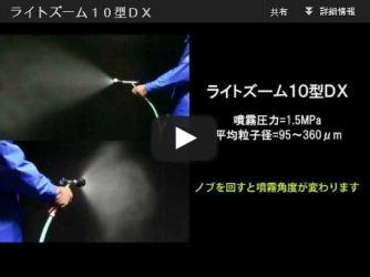 ライトズーム10型DX