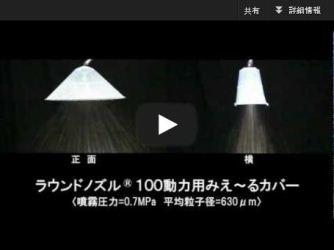 ラウンドノズル®100動力用みえ~るカバー