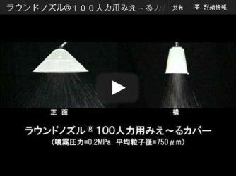 ラウンドノズル®100人力用みえ~るカバー