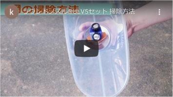 ラウンドノズル®ULV5セット(バッテリー・人力用)