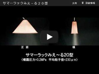 サマーラックみえ~る20型(人力・動力兼用)