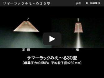 サマーラックみえ~る30型(人力・動力兼用)