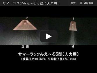 サマーラックみえ~る5型(人力用)