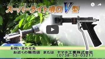 スーパーライト噴口Ⅴ型